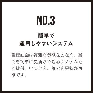 NO.3 簡単で 運用しやすいシステム