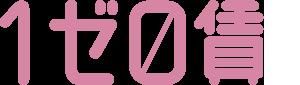 zerochin_item_title01