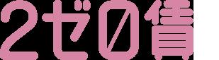 zerochin_item_title02
