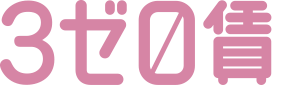 zerochin_item_title03