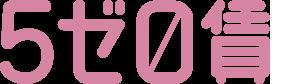 zerochin_item_title04