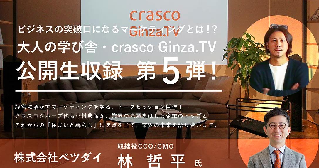 【終了しました】1/16   ユーザーに響く企画のつくり方がわかる! マーケティングのトークセッション開催 【crasco Ginza.TV公開生収録第5弾!〜ゲストはベツダイ・林氏〜】