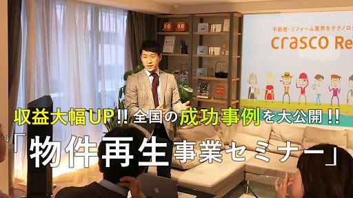 3/22(木)  大阪開催:物件再生事業セミナー