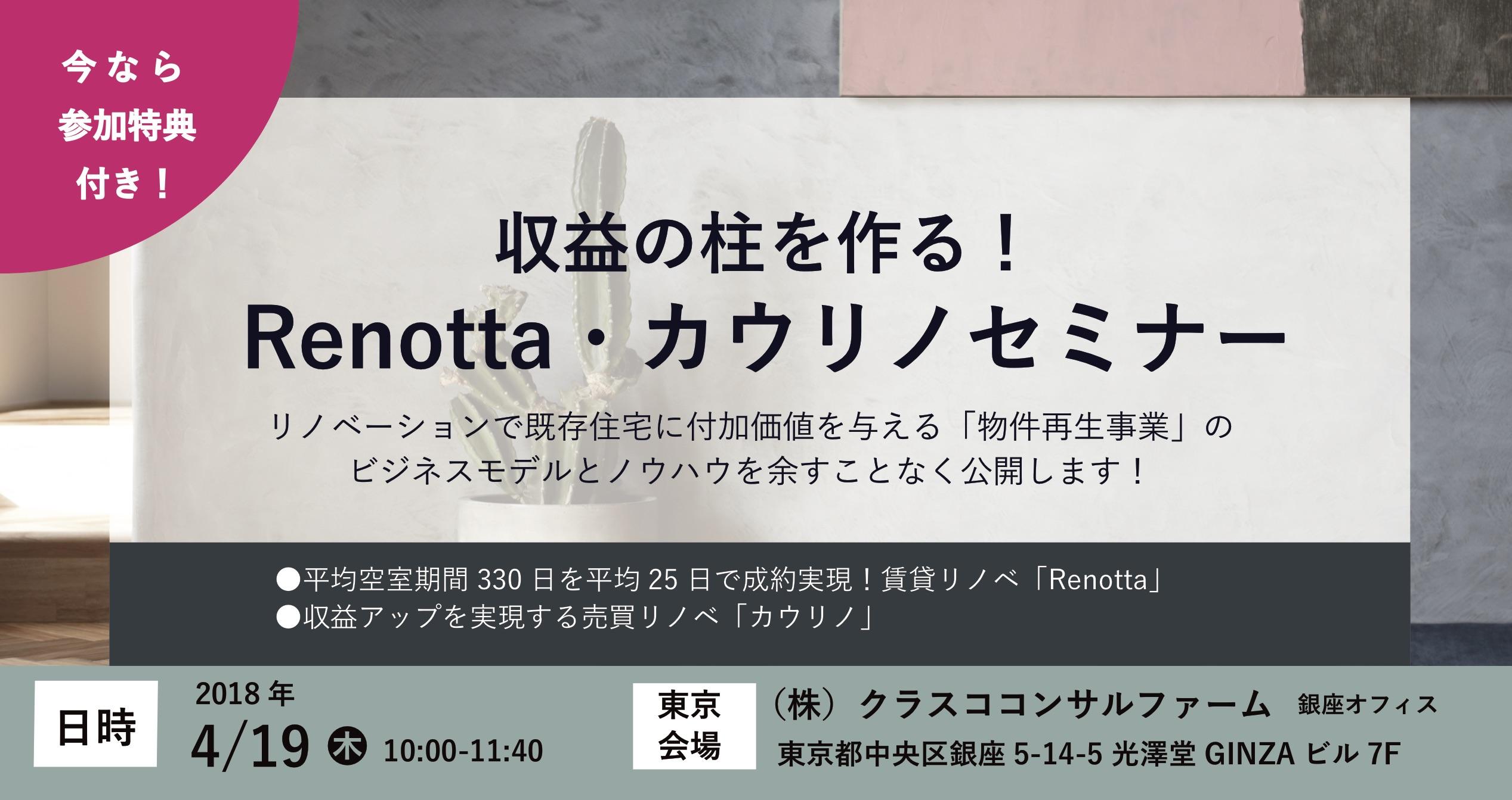 4/19(木)【東京】収益の柱を作る!Renotta・カウリノセミナー