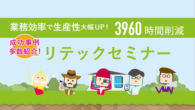 4/19(木)【東京】リテックセミナー