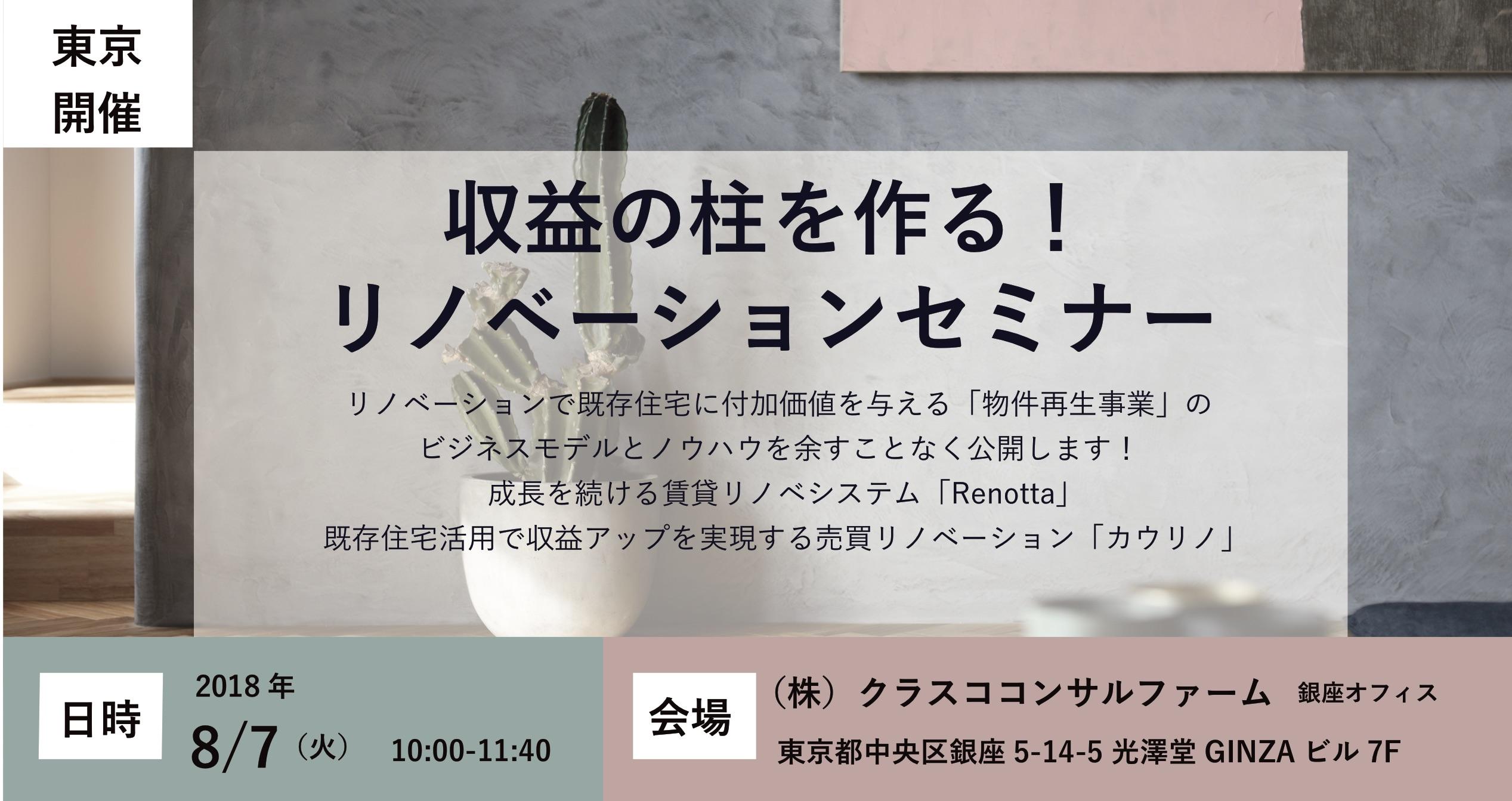 8/7(火)【東京・銀座】収益の柱を作る!リノベーションセミナー