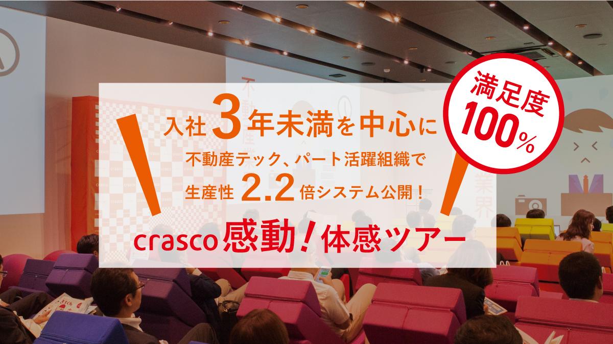 11/1(木) crasco感動!体感ツアー