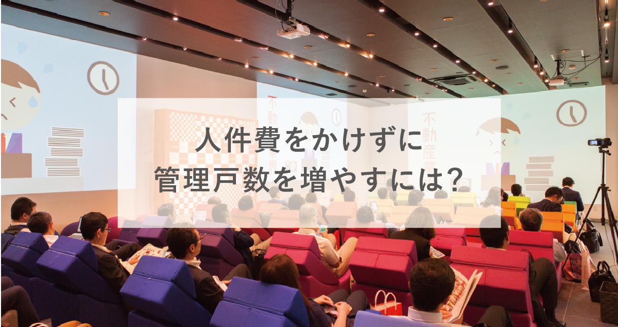 8/24(金) 「満室の窓口」& IoTロボッタ体感ツアー