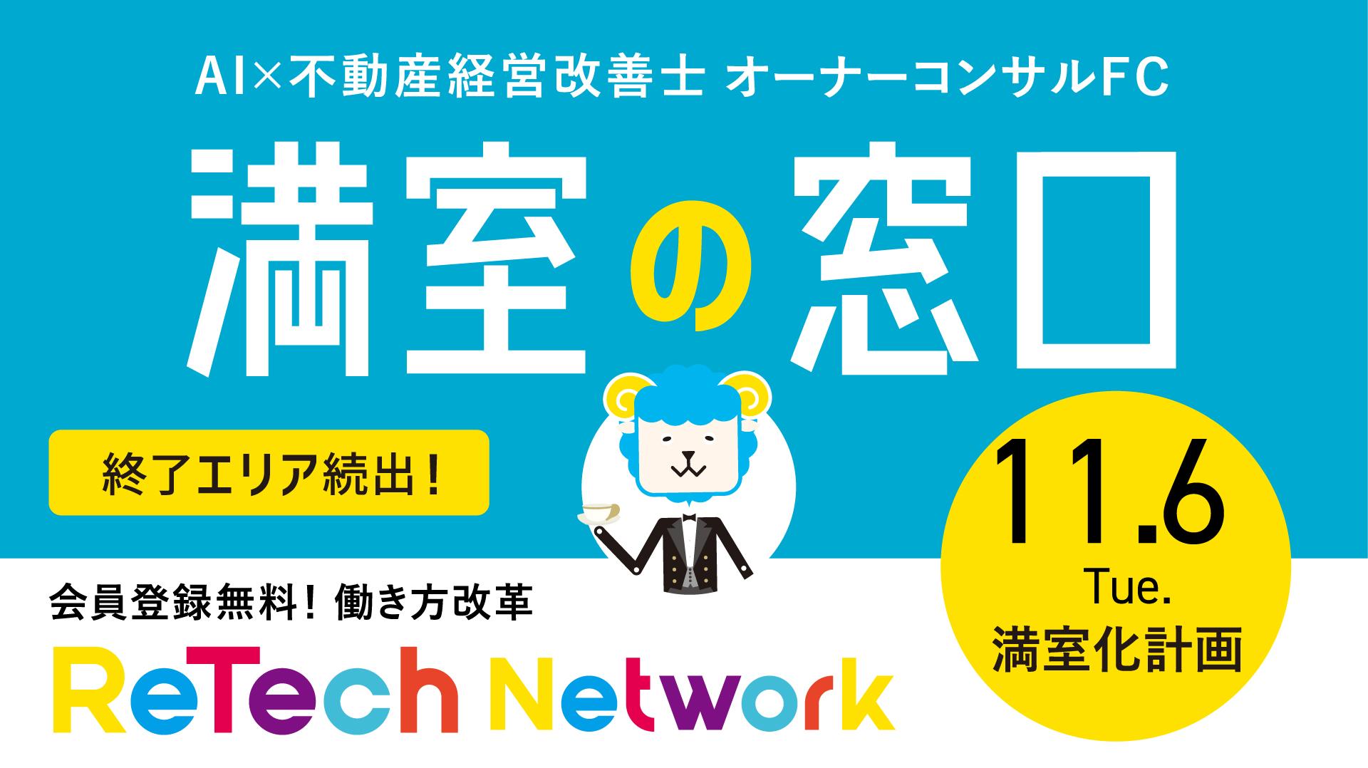 *満席になりました  11/6(火)【東京】「満室の窓口」セミナー