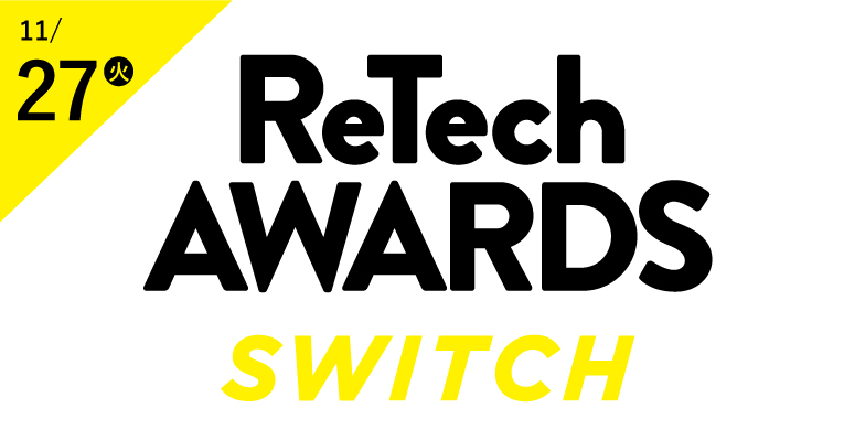 11/27(火)ReTech AWARDS 2018