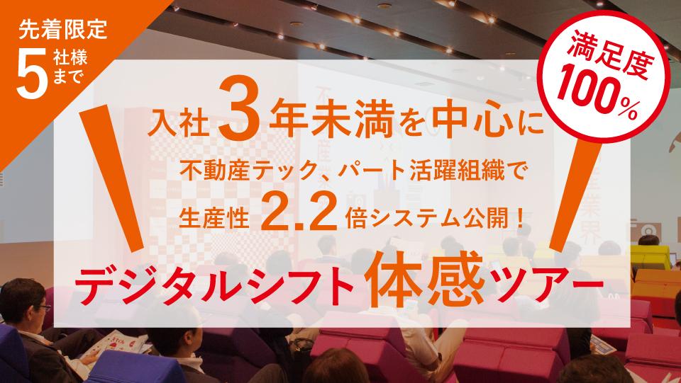 【残席わずか】4/11(木) デジタルシフト体感ツアー