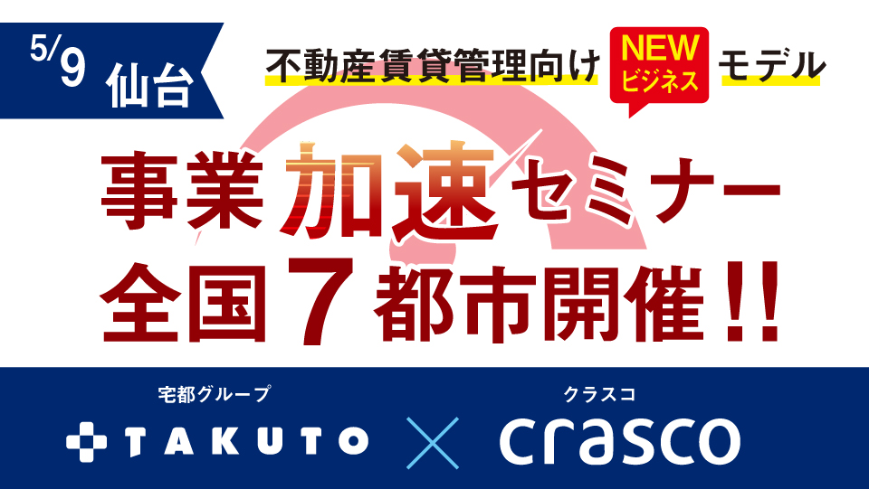 5/9(木)【仙台】事業加速セミナー