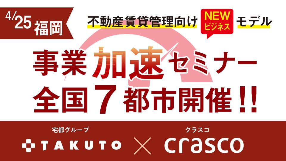 4/25(木)【福岡】事業加速セミナー