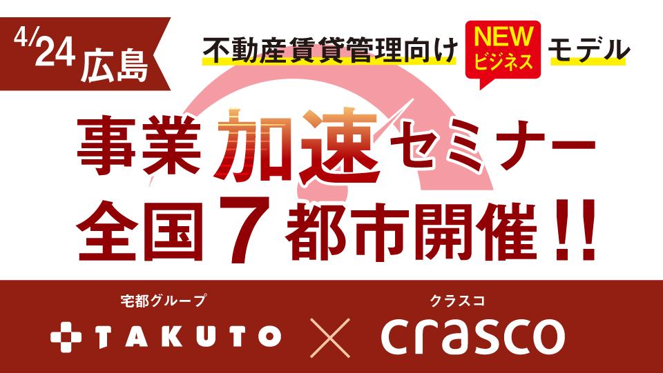 *満席になりました 4/24(水)【広島】事業加速セミナー