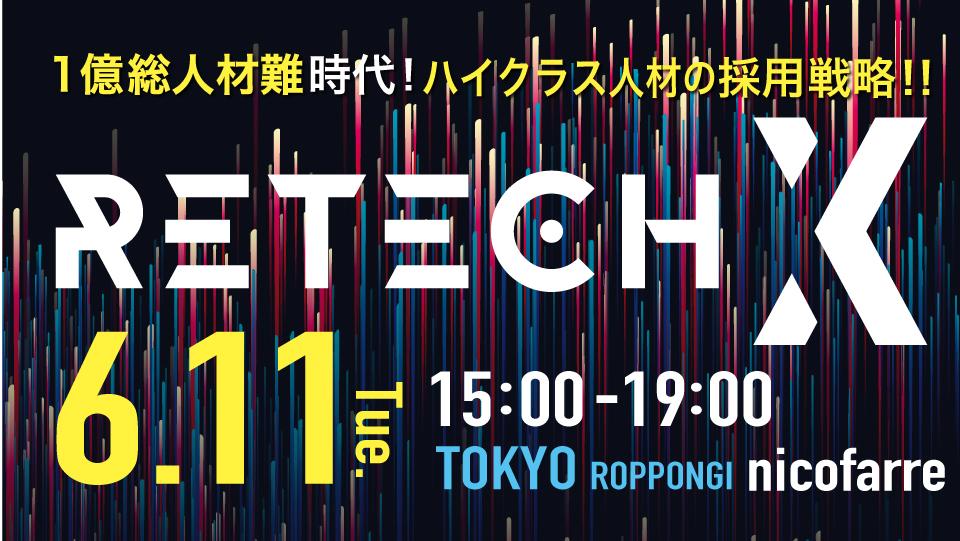 6/11(火)ReTech X(リテックエックス)