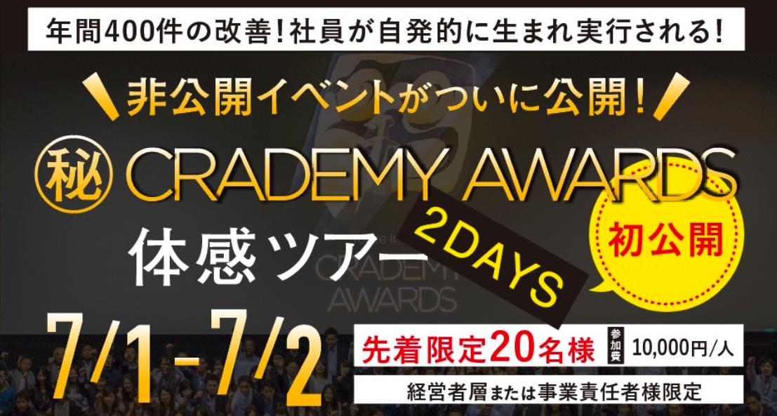 7/1(月)〜7/2(火) 初公開!㊙︎CRADEMY AWARDS体感ツアー 2DAYS