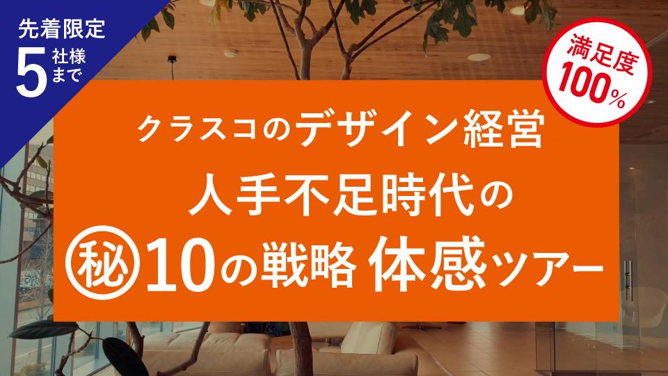 4/23(木) デザイン経営体感ツアー 〜人手不足時代の㊙︎10の戦略〜