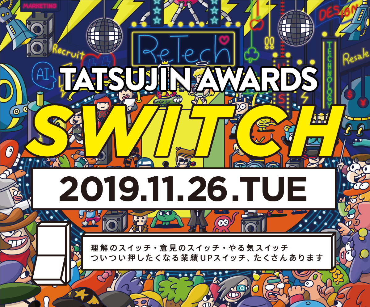 11/26(月)TATSUJIN AWARDS-SWITCH-