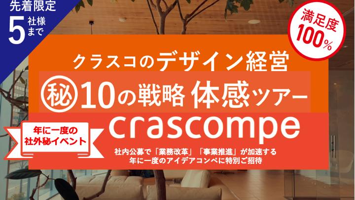 ~2DAYS~1/16(木)•17(金)社内限定イベントを特別公開!