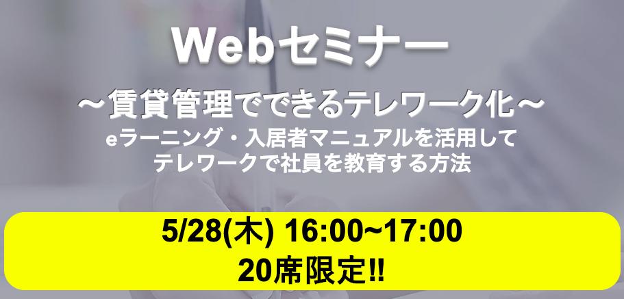 5/28(木)特別WEBセミナー~賃貸管理でできるテレワーク化~