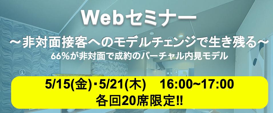 5/15(金)特別WEBセミナー~非対面接客へのモデルチェンジで生き残る~