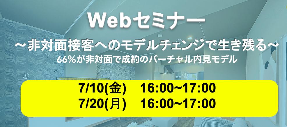 7/10(金)特別WEBセミナー~非対面接客へのモデルチェンジで生き残る~