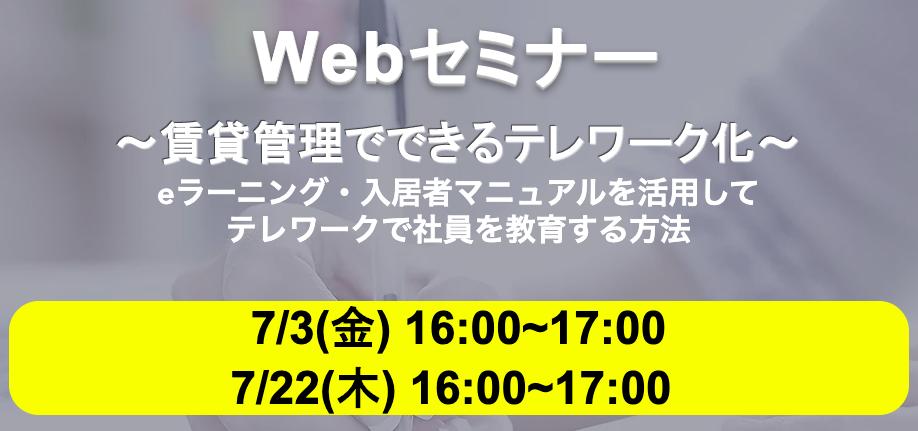 7/3(金)特別WEBセミナー~賃貸管理でできるテレワーク化~