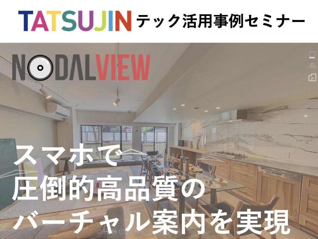 8/28(金)TATSUJINテック活用セミナー 【スマホで圧倒的高品質でのバーチャル案内を実現】