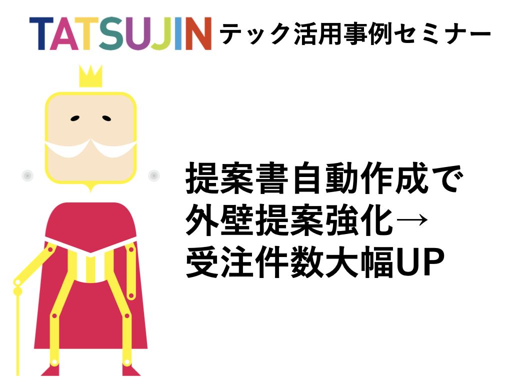 8/24(月)TATSUJINテック活用セミナー 【提案書自動作成による外壁提案強化で受注件数UP】