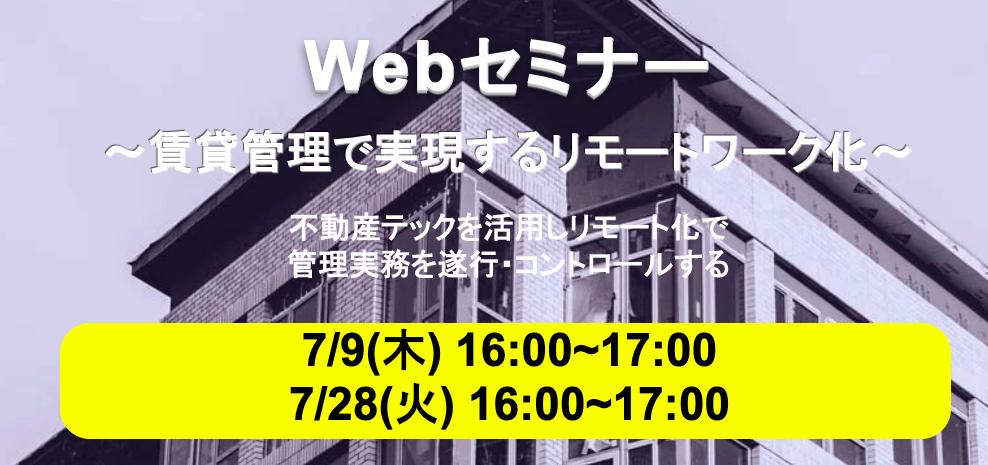 7/9(木)特別WEBセミナー~賃貸管理でできるテレワーク化(管理実務編)~