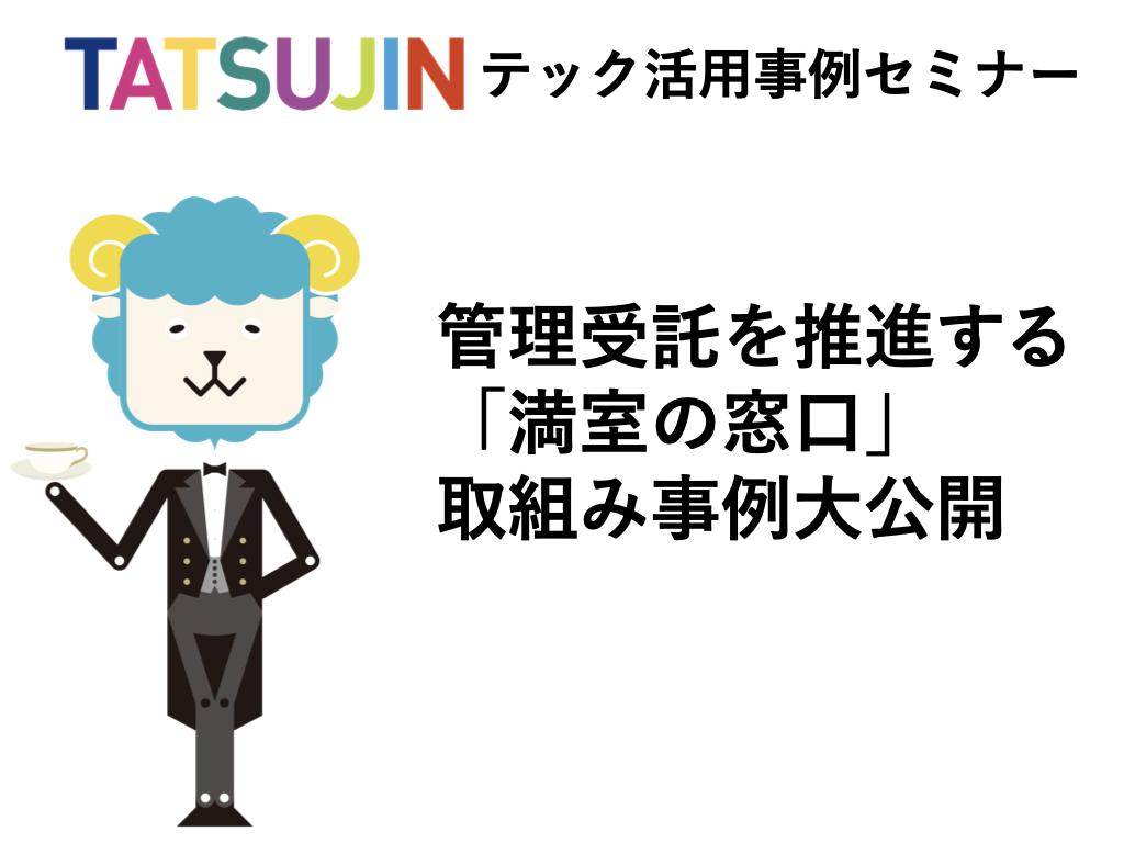 8/31(月)TATSUJINテック活用セミナー 【管理受託を推進する「満室の窓口」のビジネスモデル】