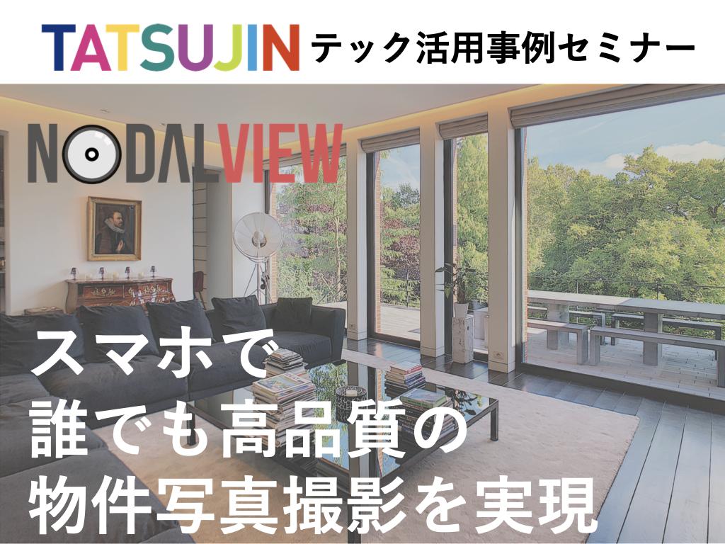 7/1(水)TATSUJINテック活用セミナー 【スマホで誰でも高品質な物件写真撮影を実現】